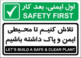 Heaith, safety & Training  Posters (HP17)