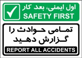 Heaith, safety & Training  Posters (HP19)